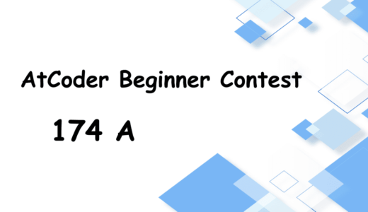 【ABC174 A】「Air Conditioner」を解く【Python3】