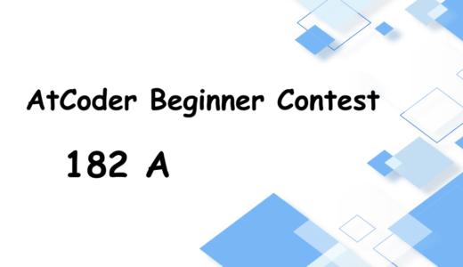 【ABC182 A】「twiblr」を解く【Python3】