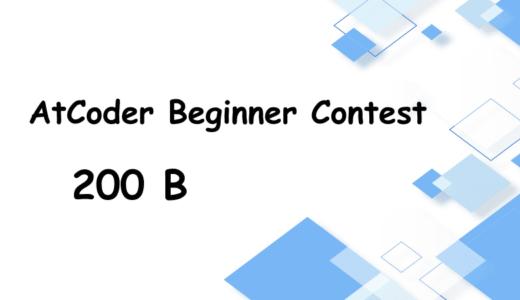 【ABC200 B】「200th ABC-200」を解く【Python3】