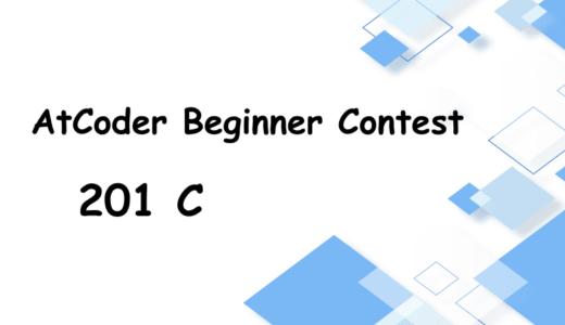 【ABC201 C】「Secret Number」を解く【Python3】